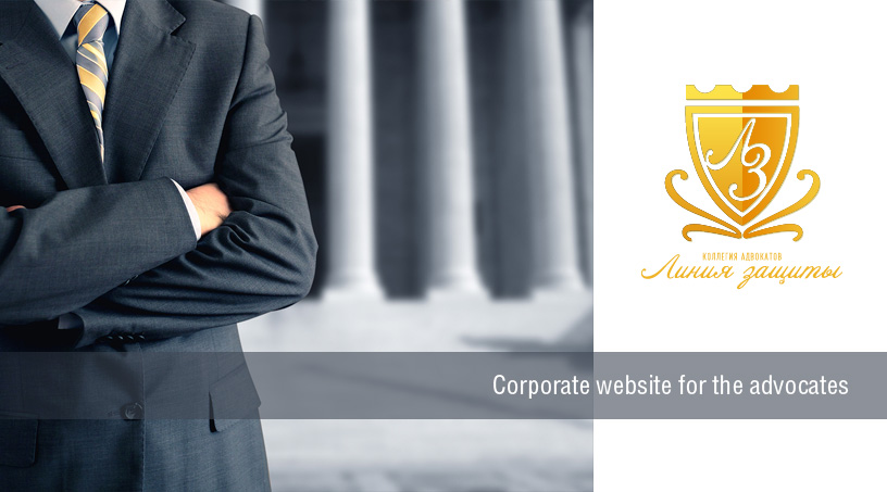 "Corporate website ""Line of defense"""