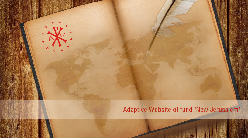 "Adaptive resource. Foundation ""New Jerusalem"""