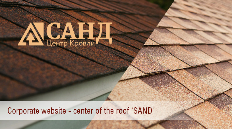 "Roof Center ""Sand"" website"
